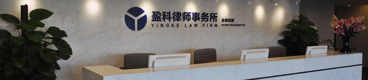 济南律师,济南律师服务